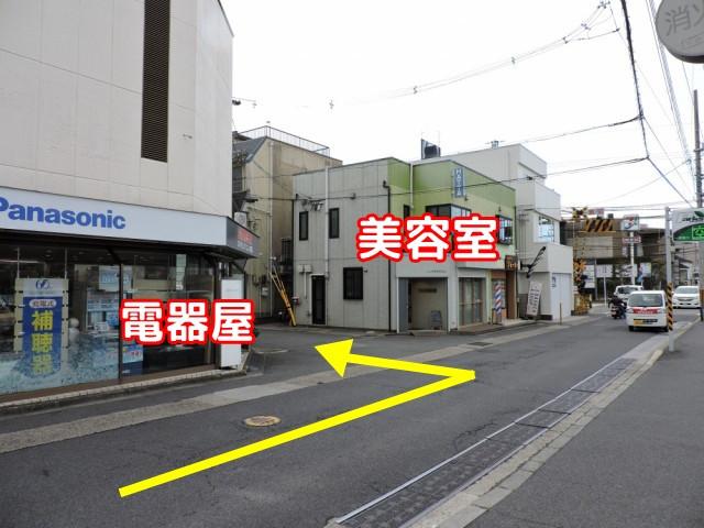4、京阪電車の踏切の手前を左に曲がります