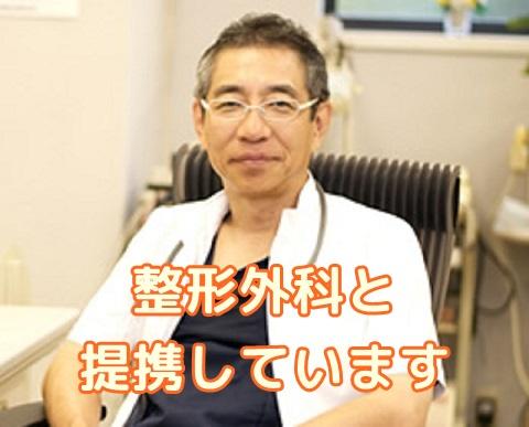 『医師からの推薦 山本整形外科院長』