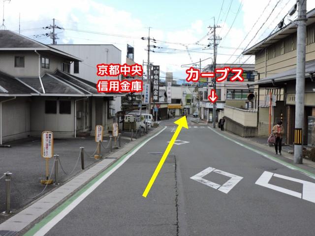3、京都中央信用金庫さんやカーブスさんが見えてきます